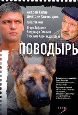 Постер фильма Поводырь (2007)