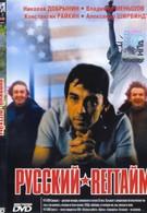 Русский регтайм (1993)