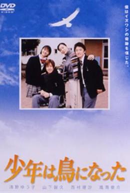 Постер фильма Мальчик, который стал птицей (2001)