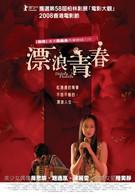 Плывущие цветы (2008)
