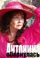 Антонина обернулась (2008)