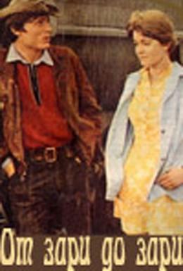 Постер фильма От зари до зари (1975)
