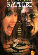 Нашествие гремучих змей (1996)