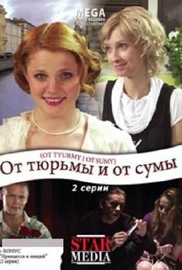Постер фильма От тюрьмы и от сумы (2008)