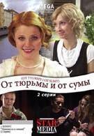 От тюрьмы и от сумы (2008)