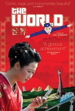 Постер фильма Мир (2004)