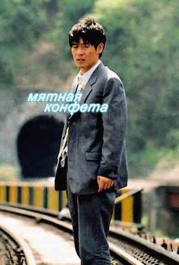 Постер фильма Мятная конфета (1999)