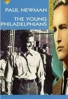 Молодые филадельфийцы (1959)