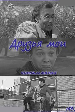 Постер фильма Друзья мои (1973)