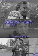 Друзья мои (1973)