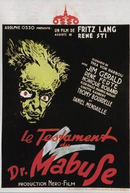 Постер фильма Завещание доктора Мабузе (1933)