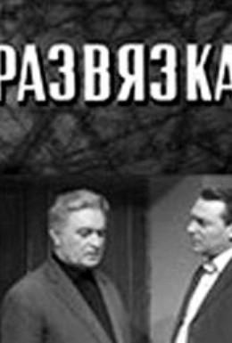 Постер фильма Развязка (1969)