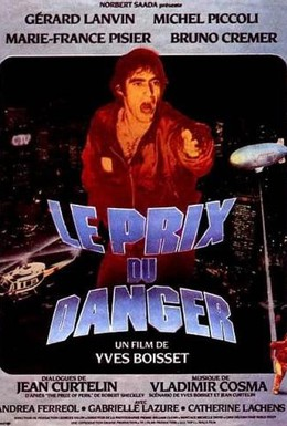 Постер фильма Цена риска (1983)