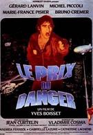 Цена риска (1983)