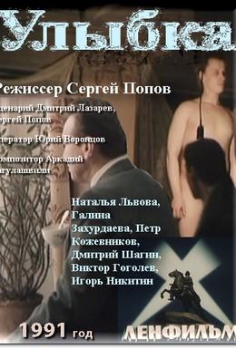 Постер фильма Улыбка (1991)