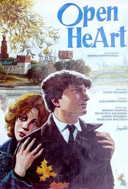 Постер фильма Открытое сердце (1983)