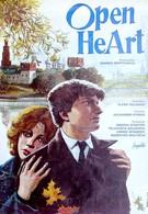 Открытое сердце (1982)