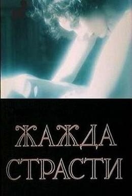 Постер фильма Жажда страсти (1991)