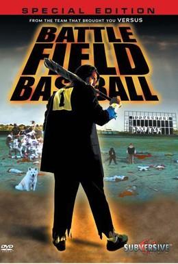 Постер фильма Адский бейсбол (2003)