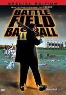 Адский бейсбол (2003)