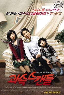 Постер фильма Скандалисты (2008)