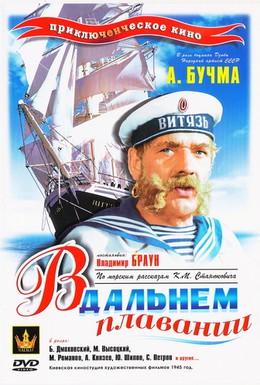 Постер фильма В дальнем плавании (1945)