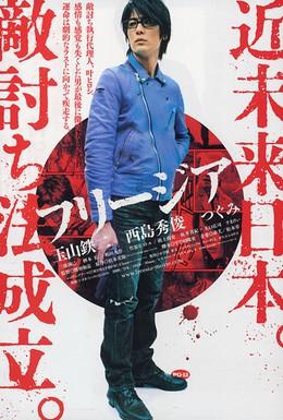 Постер фильма Фрезия: Холодные слезы (2007)
