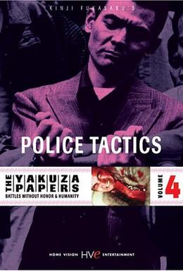 Постер фильма Полицейская тактика (1974)