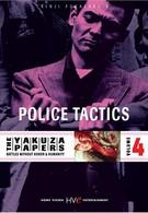 Полицейская тактика (1974)