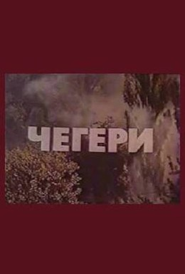 Постер фильма Чегери (1980)