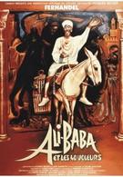 Али Баба и 40 разбойников (1954)