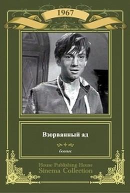Постер фильма Взорванный ад (1967)