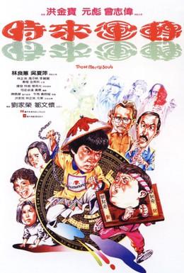 Постер фильма Мои счастливые души (1985)