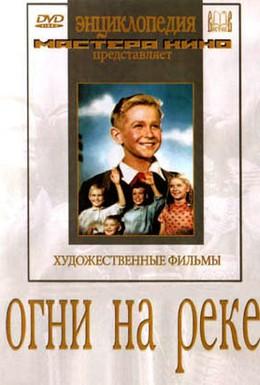 Постер фильма Огни на реке (1953)