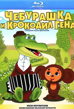 Постер фильма Крокодил Гена (1969)