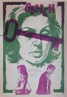 Обмен (1977)