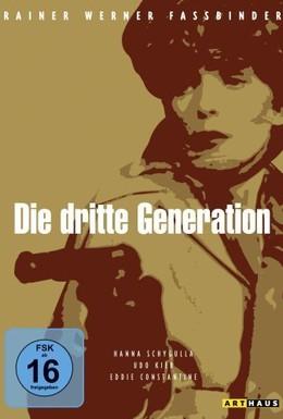Постер фильма Третье поколение (1979)