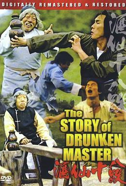 Постер фильма История пьяного мастера (1979)