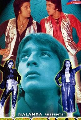 Постер фильма Рокки (1981)