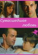 Сумасшедшая любовь (1993)