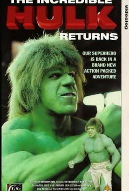 Постер фильма Невероятный Халк: Возвращение (1988)