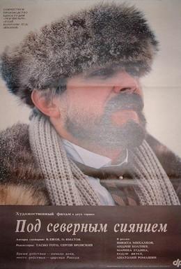 Постер фильма Под северным сиянием (1990)