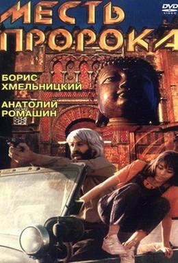 Постер фильма Месть пророка (1993)