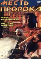Месть пророка (1993)