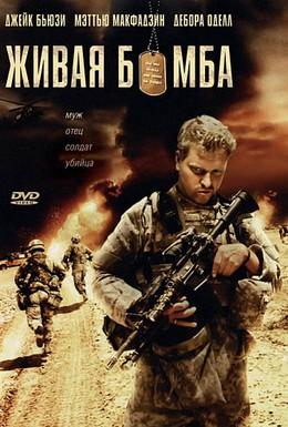 Постер фильма Живая бомба (2008)
