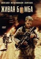 Живая бомба (2008)