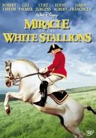 Чудесное спасение белых скакунов (1963)