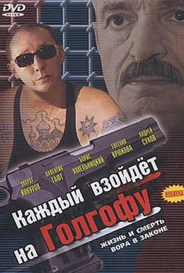 Постер фильма Каждый взойдет на Голгофу (2003)