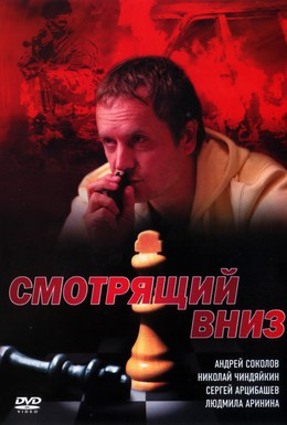 Постер фильма Смотрящий вниз (2002)