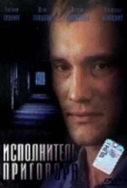 Постер фильма Исполнитель приговора (1992)
